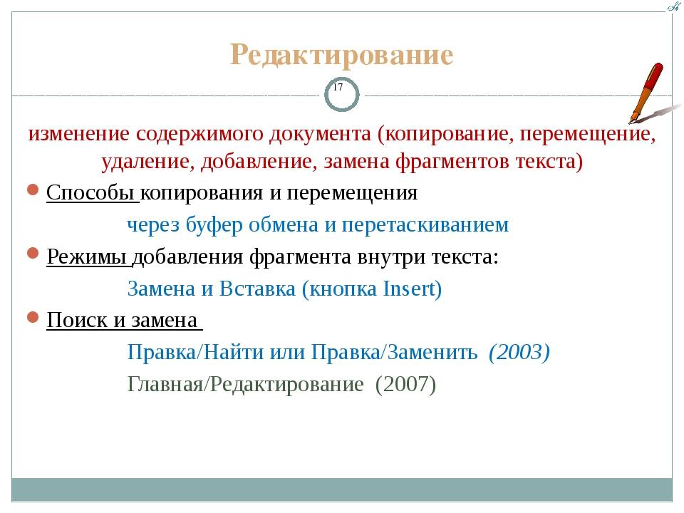 изменение содержимого документа (копирование, перемещение, удаление, добавлен...