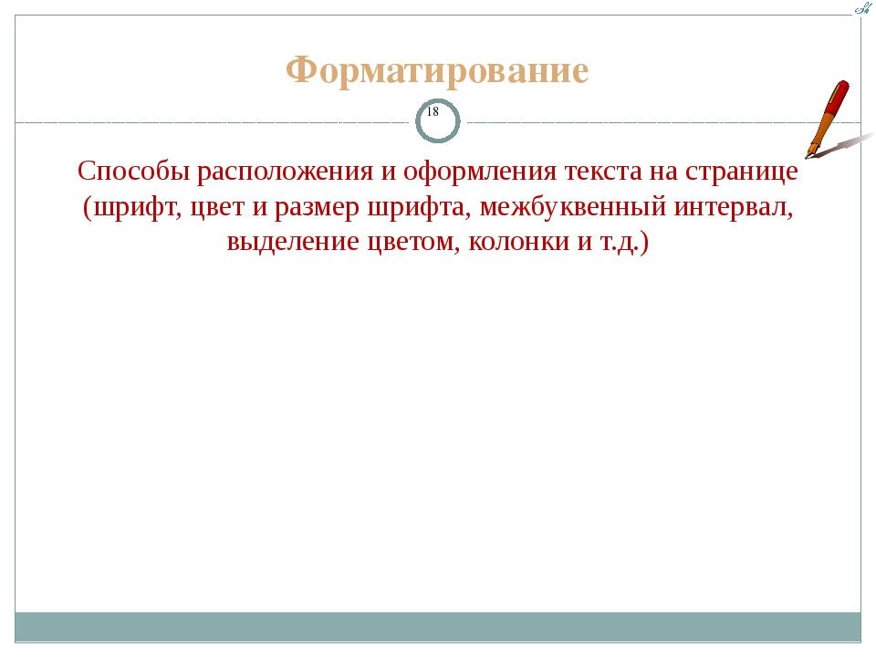 Способы расположения и оформления текста на странице (шрифт, цвет и размер шр...