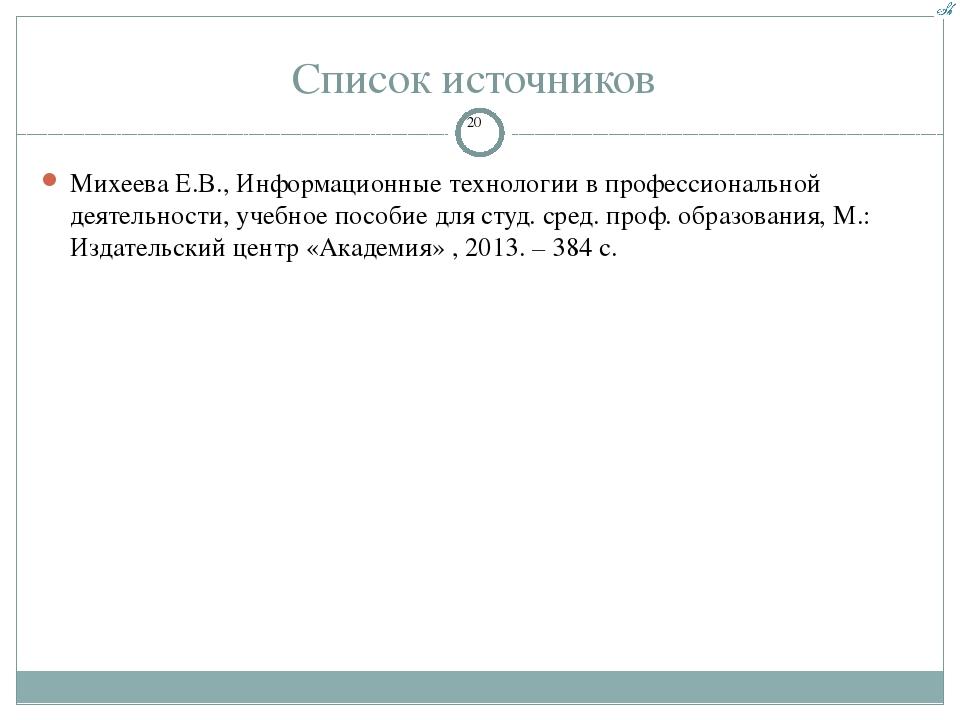 Список источников Михеева Е.В., Информационные технологии в профессиональной...