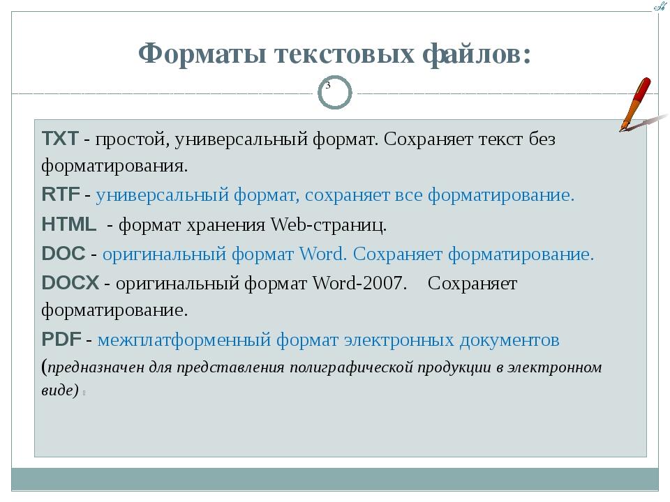 Форматы текстовых файлов: TXT - простой, универсальный формат. Сохраняет текс...