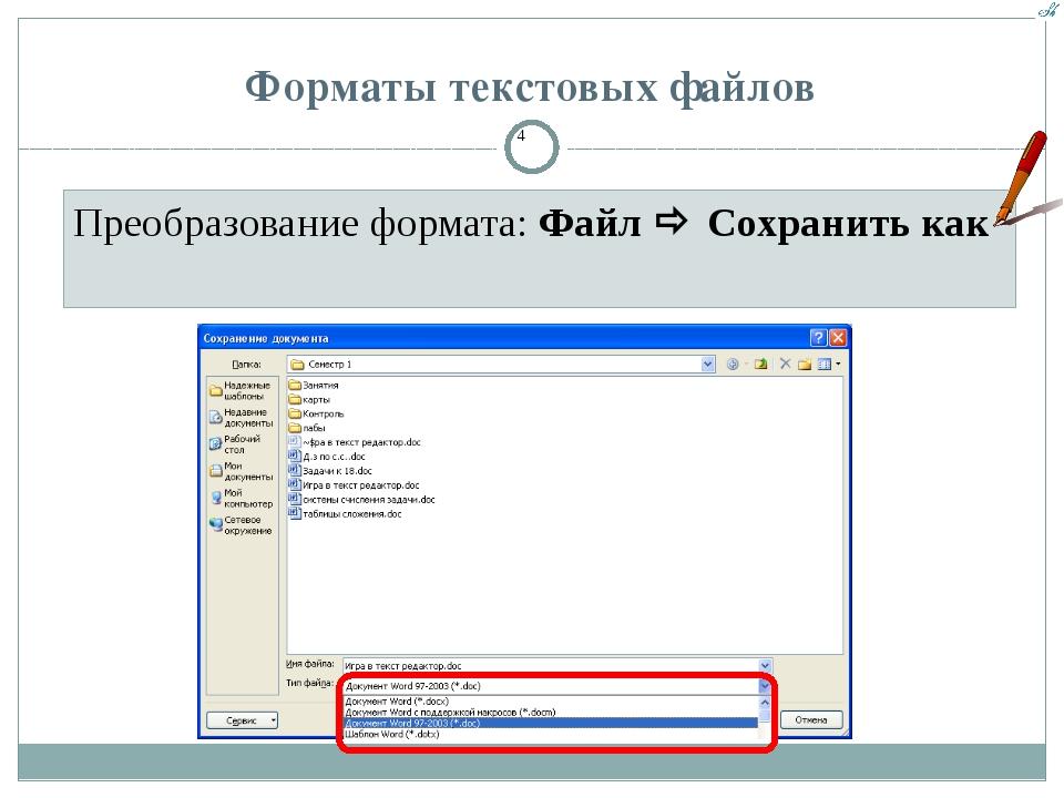 Форматы текстовых файлов Преобразование формата: Файл  Сохранить как