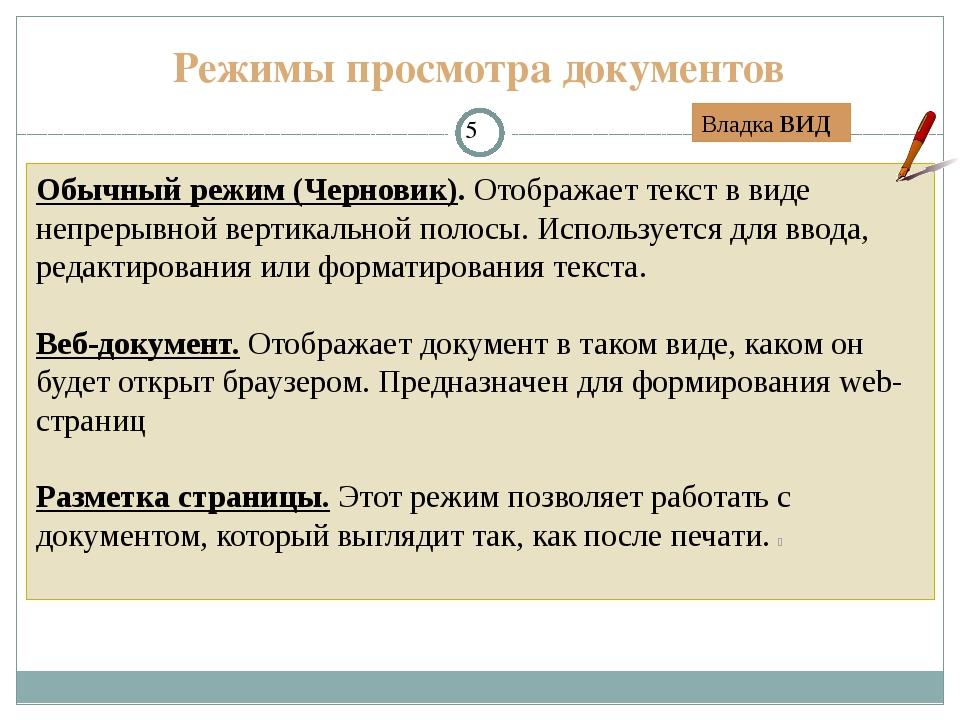 Обычный режим (Черновик). Отображает текст в виде непрерывной вертикальной по...