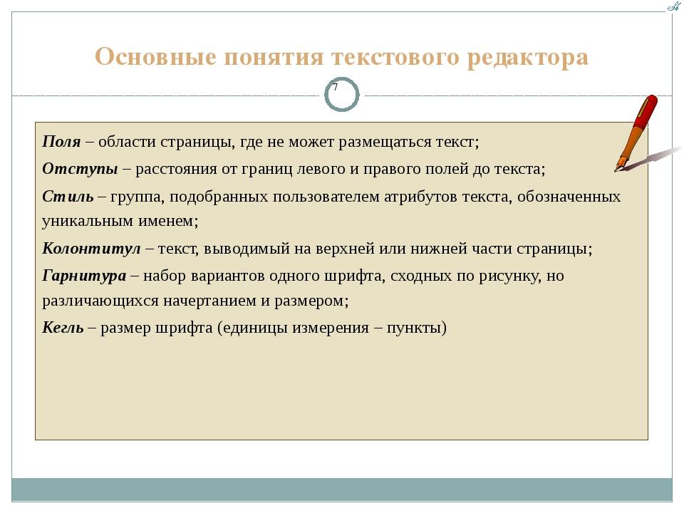 Основные понятия текстового редактора Поля – области страницы, где не может р...