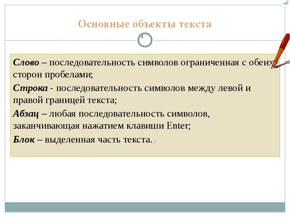 Основные объекты текста Слово – последовательность символов ограниченная с об...