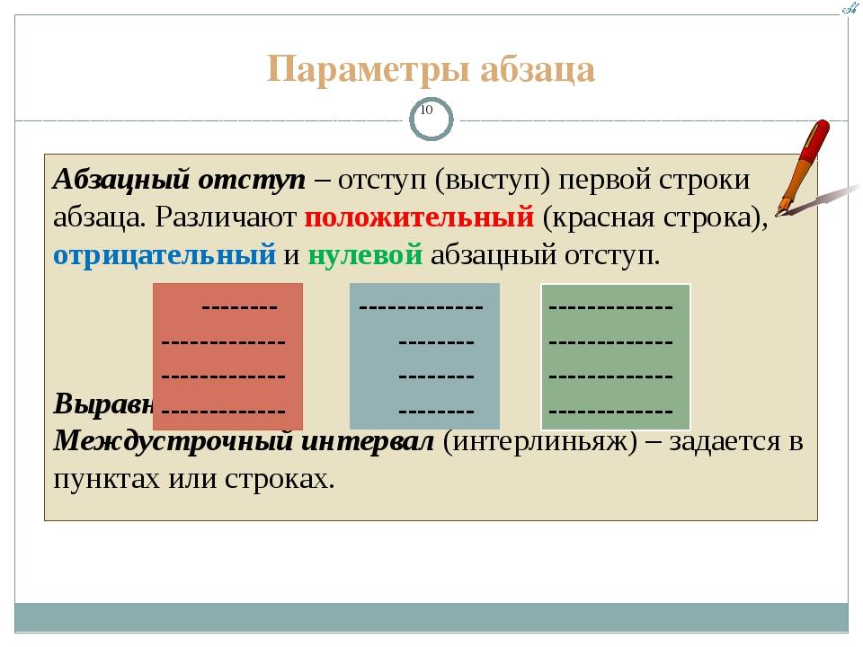Параметры абзаца Абзацный отступ – отступ (выступ) первой строки абзаца. Разл...