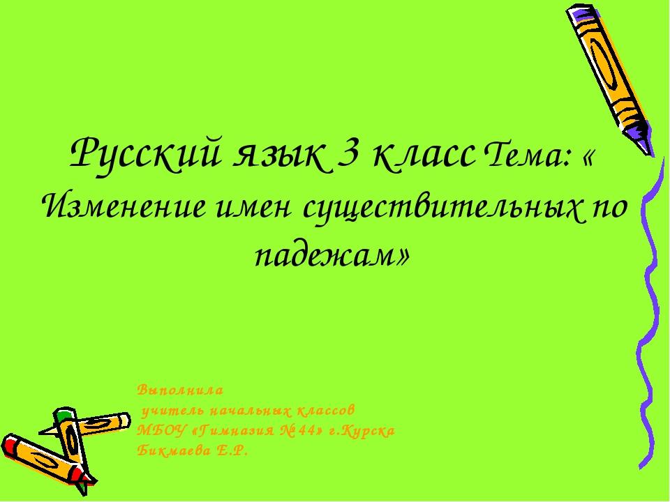 Русский язык 3 класс Тема: « Изменение имен существительных по падежам» Выпол...
