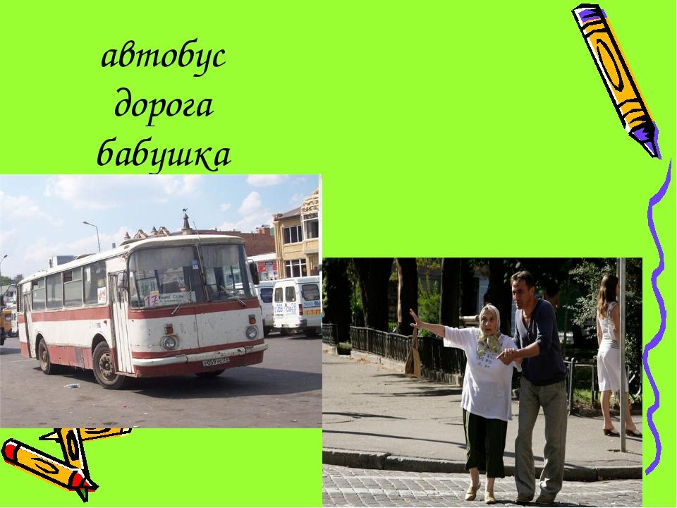 автобус дорога бабушка
