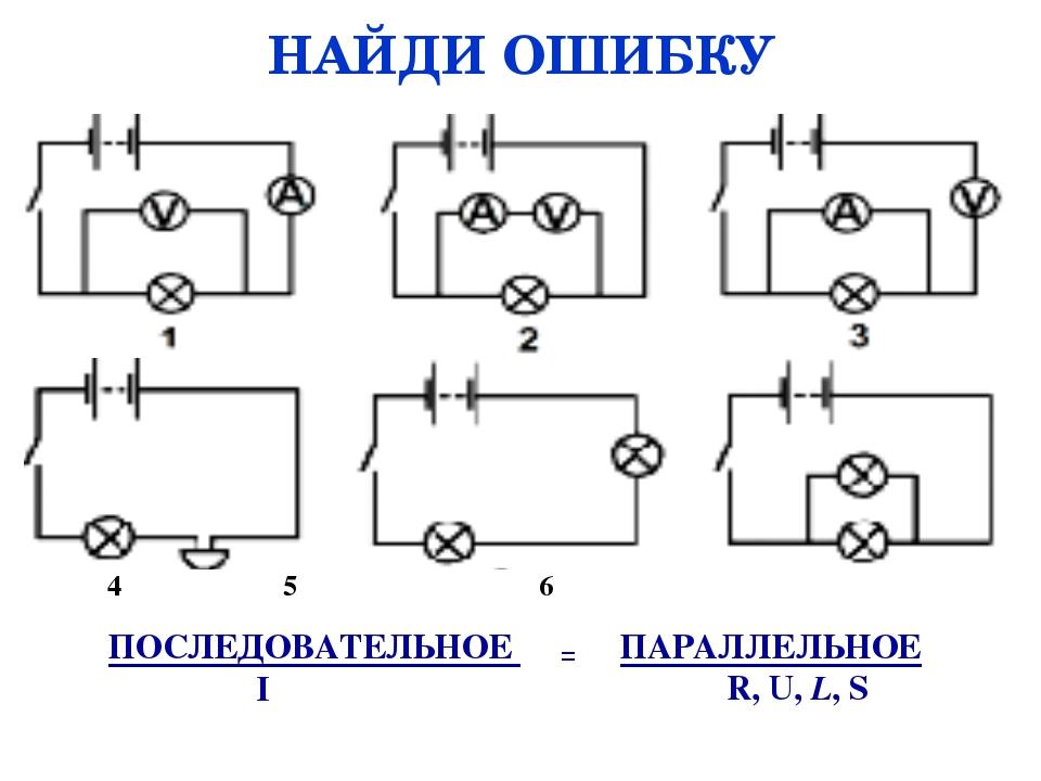 НАЙДИ ОШИБКУ  4 5 6 ПОСЛЕДОВАТЕЛЬНОЕ I = ПАРАЛЛЕЛЬНОЕ R, U, L, S