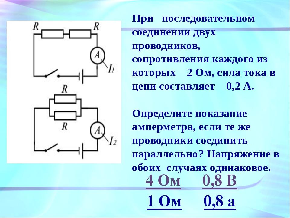При последовательном соединении двух проводников, сопротивления каждого из к...
