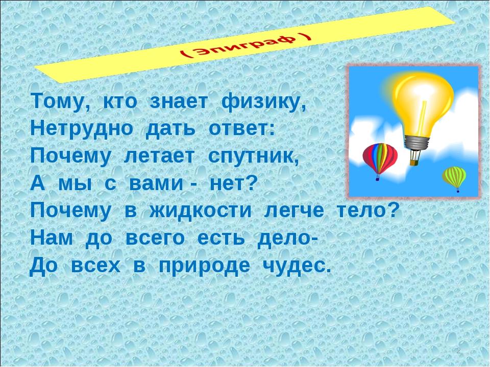 Тому, кто знает физику, Нетрудно дать ответ: Почему летает спутник, А мы с ва...