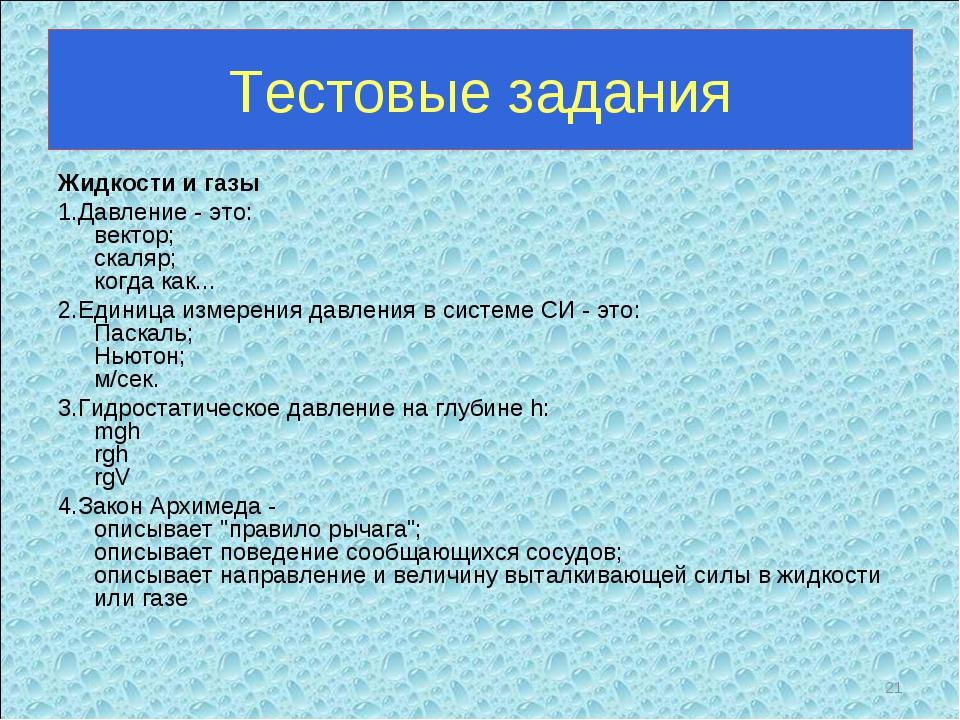 Тестовые задания Жидкости и газы 1.Давление - это: вектор; скаляр; когда как....