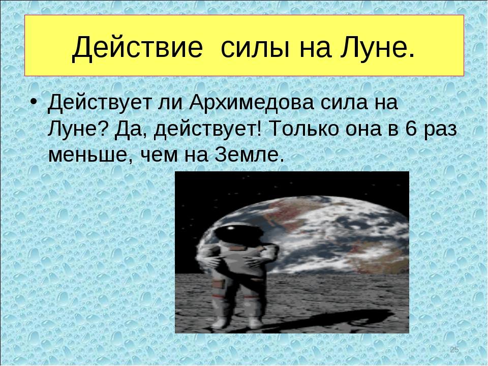 Действие силы на Луне. Действует ли Архимедова сила на Луне? Да, действует! Т...