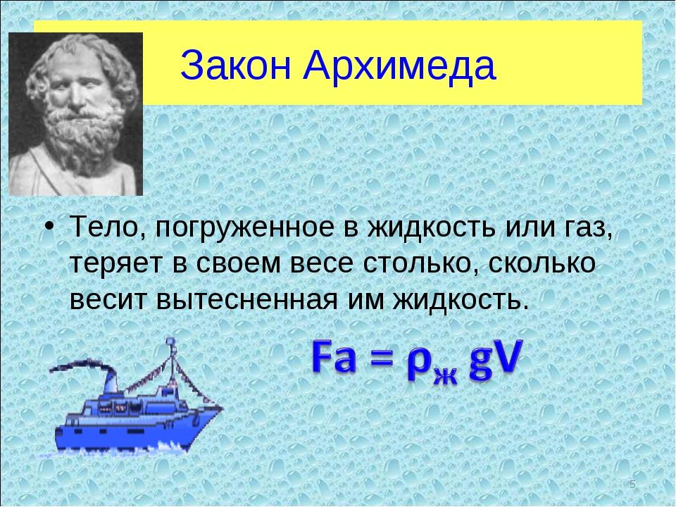 Закон Архимеда Тело, погруженное в жидкость или газ, теряет в своем весе стол...