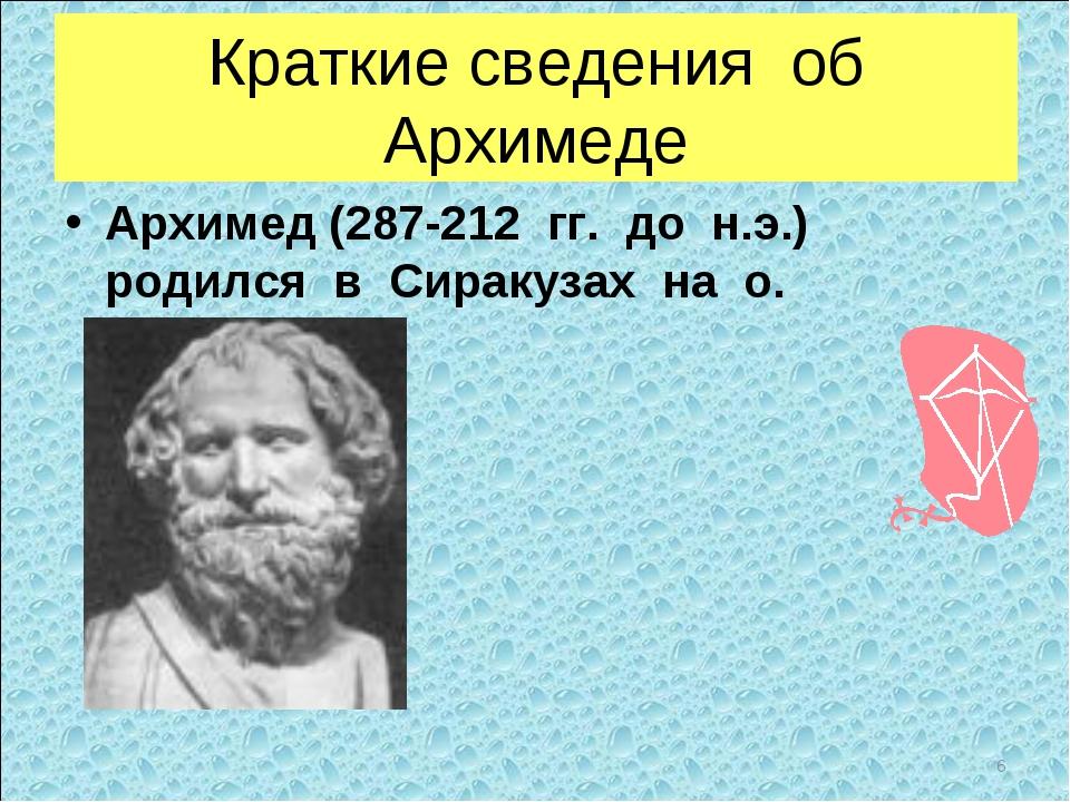 Краткие сведения об Архимеде Архимед (287-212 гг. до н.э.) родился в Сиракуза...
