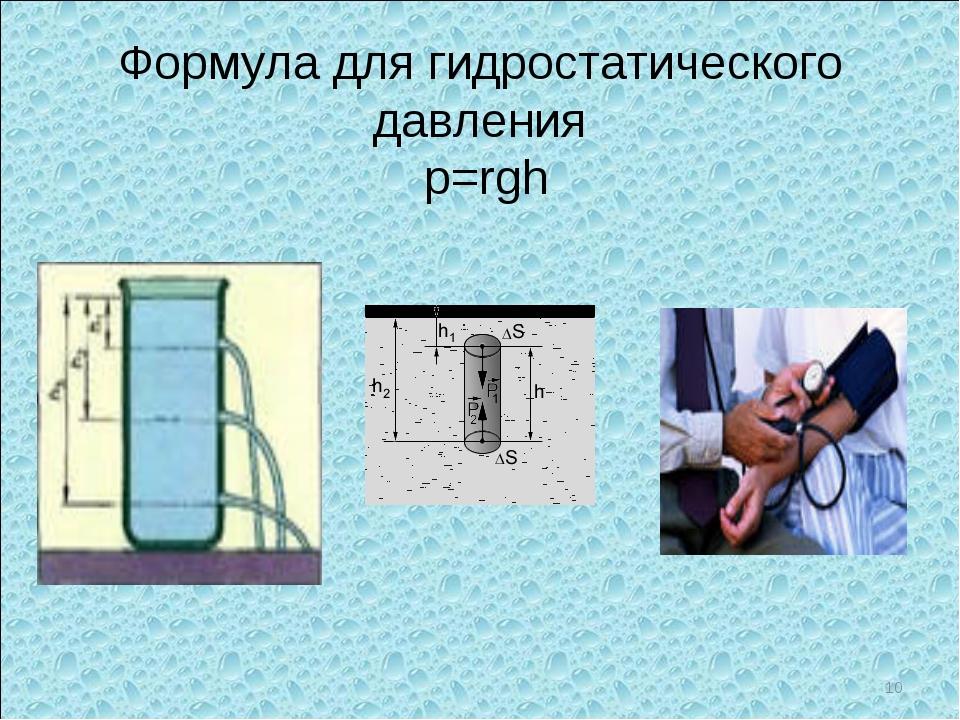 Формула для гидростатического давления р=rgh *