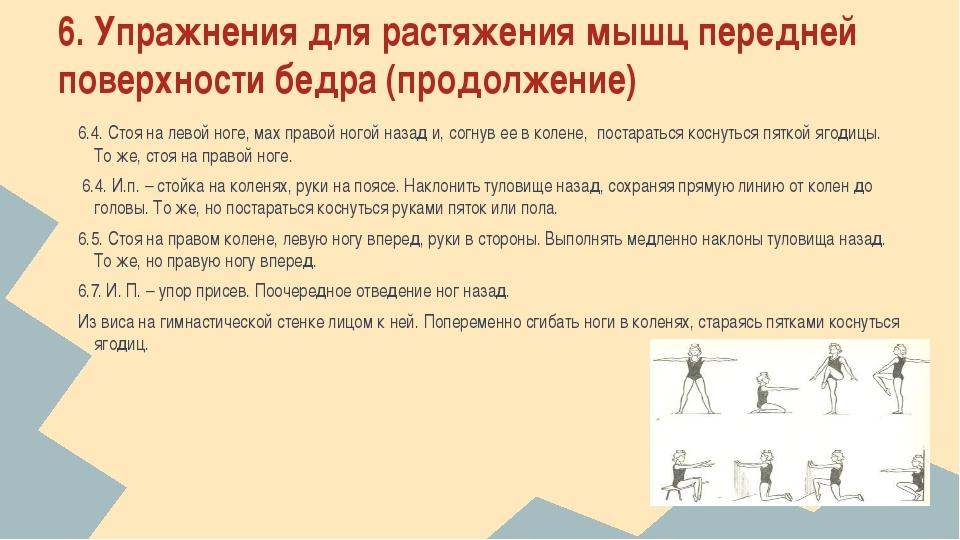 6. Упражнения для растяжения мышц передней поверхности бедра (продолжение) 6....