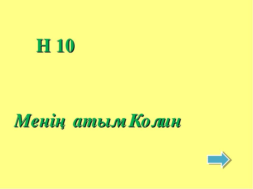 H 10 Менің атым Колин
