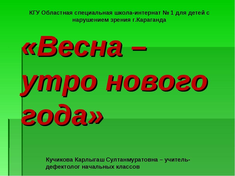 «Весна – утро нового года» КГУ Областная специальная школа-интернат № 1 для д...