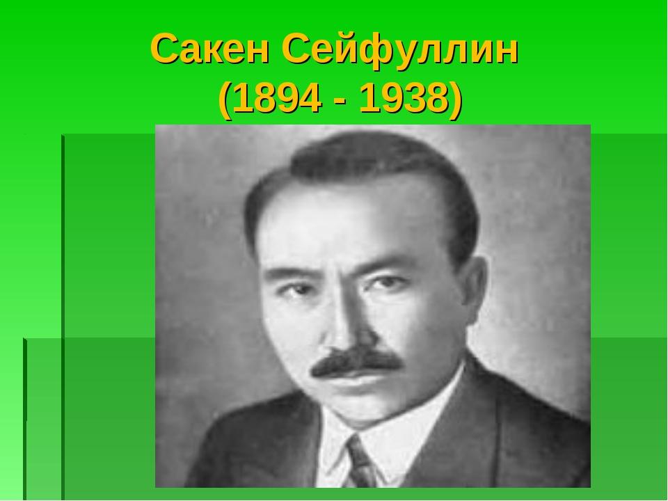 Сакен Сейфуллин (1894 - 1938)