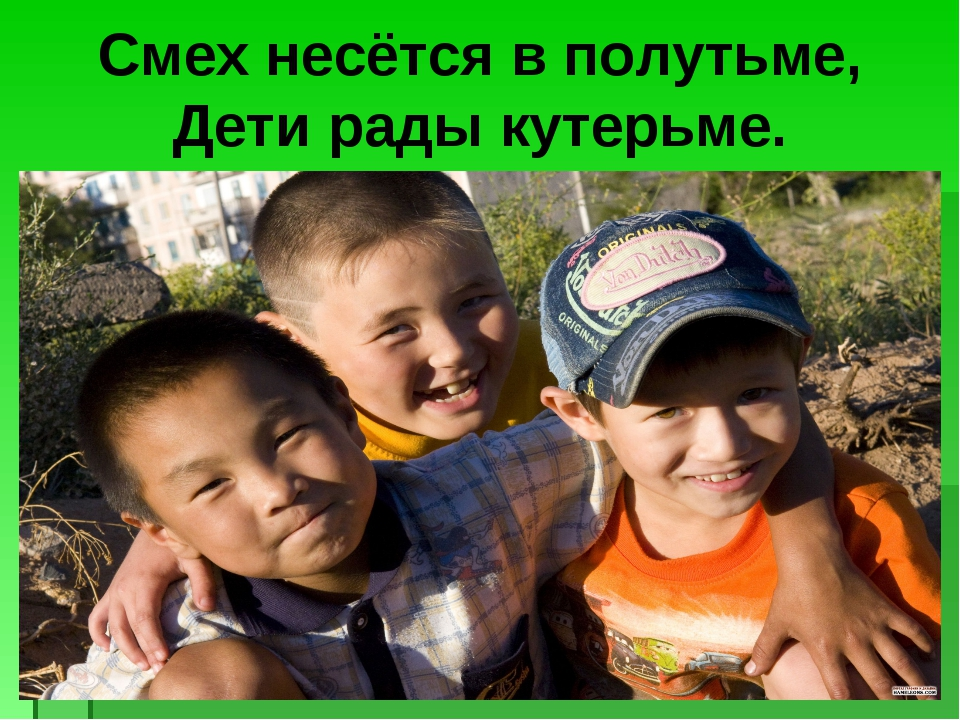 Смех несётся в полутьме, Дети рады кутерьме.