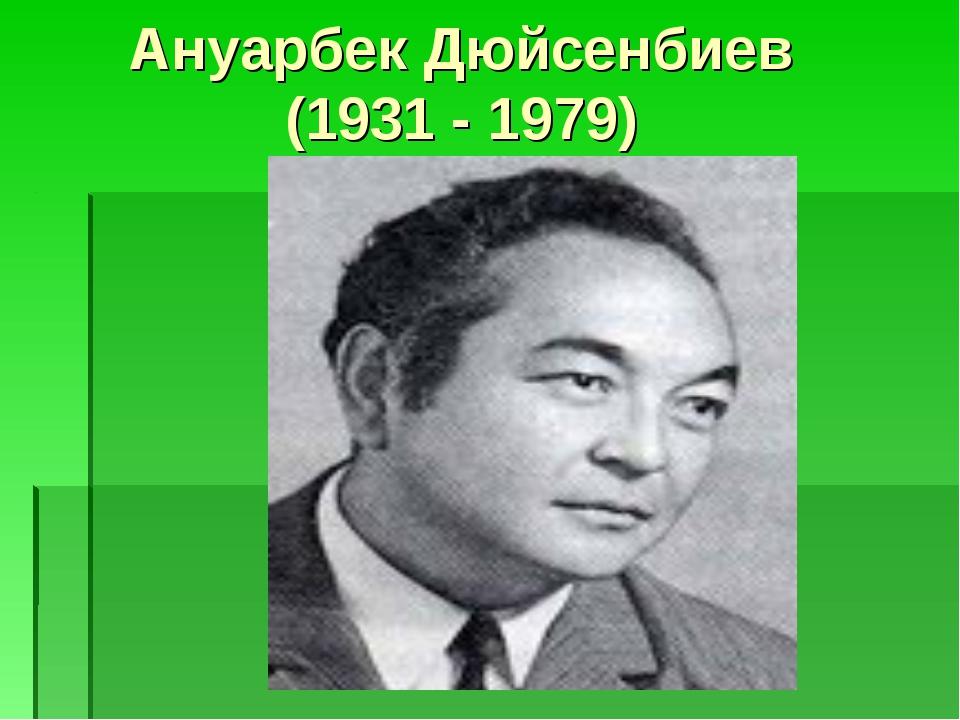Ануарбек Дюйсенбиев (1931 - 1979)