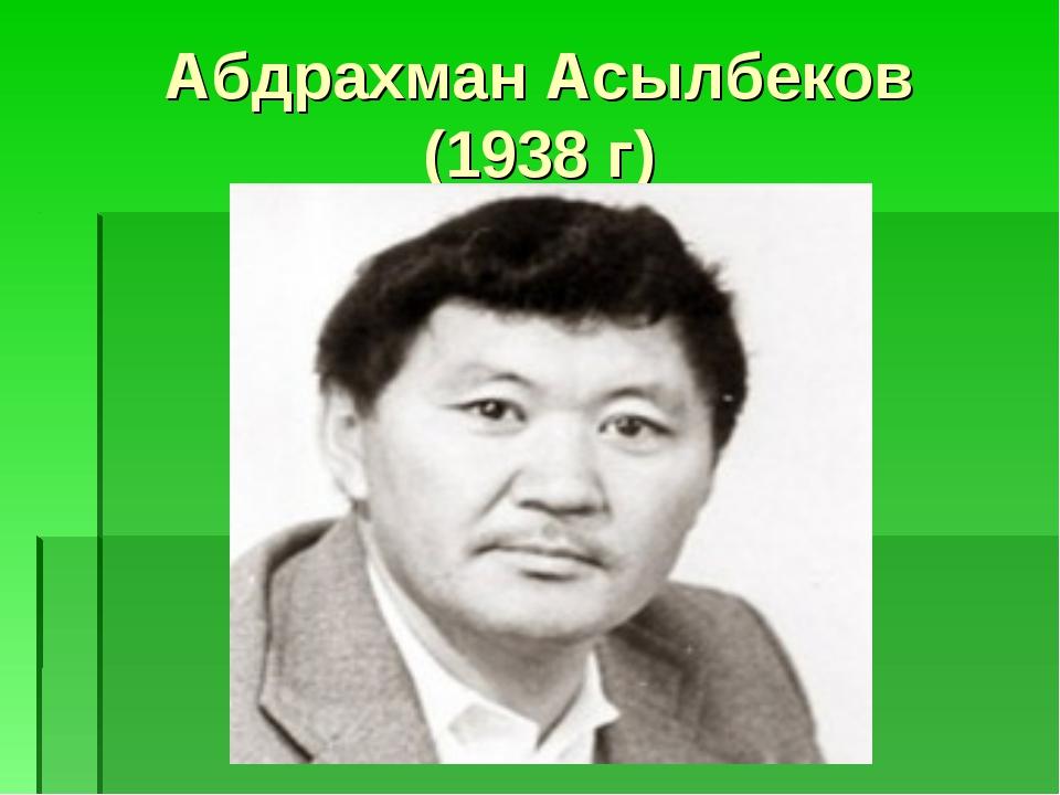 Абдрахман Асылбеков (1938 г)
