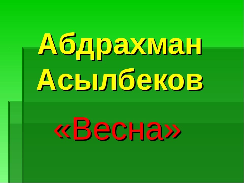 Абдрахман Асылбеков «Весна»