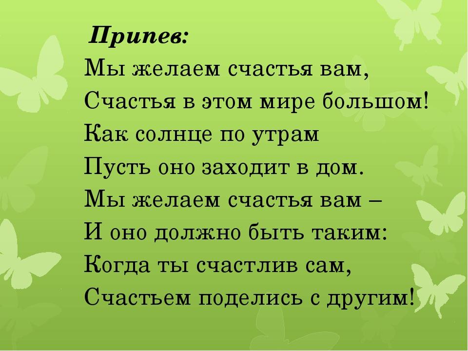Стихи на песню мы желаем счастья вам