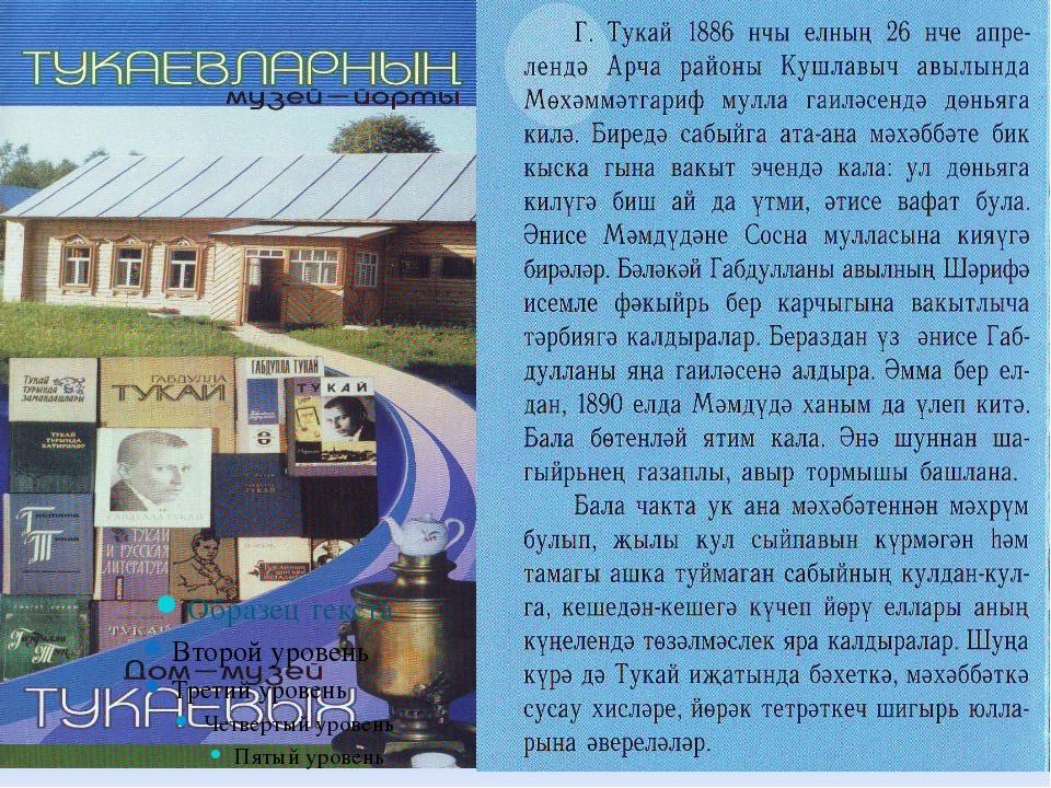 Тукаевларның музей-йорты