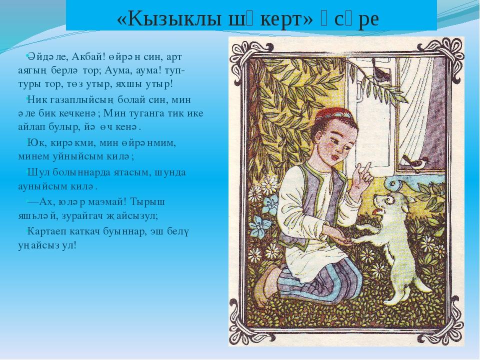 «Кызыклы шәкерт» әсәре Әйдәле, Акбай! өйрән син, арт аягың берлә тор; Аума, а...