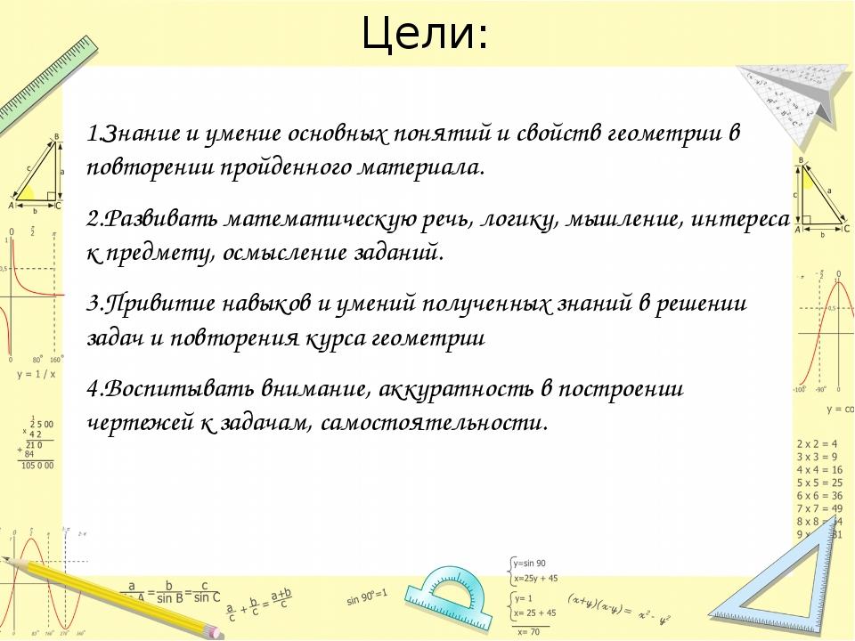 Цели: 1.Знание и умение основных понятий и свойств геометрии в повторении про...
