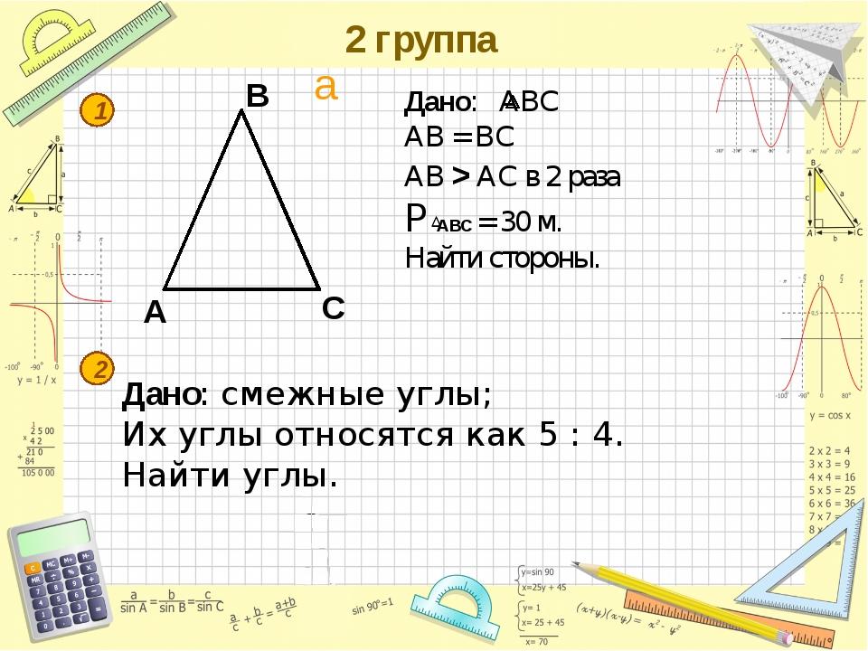 2 группа A B C 1 2 Дано: АВС АВ = ВС AB > AC в 2 раза P ABС = 30 м. Найти сто...