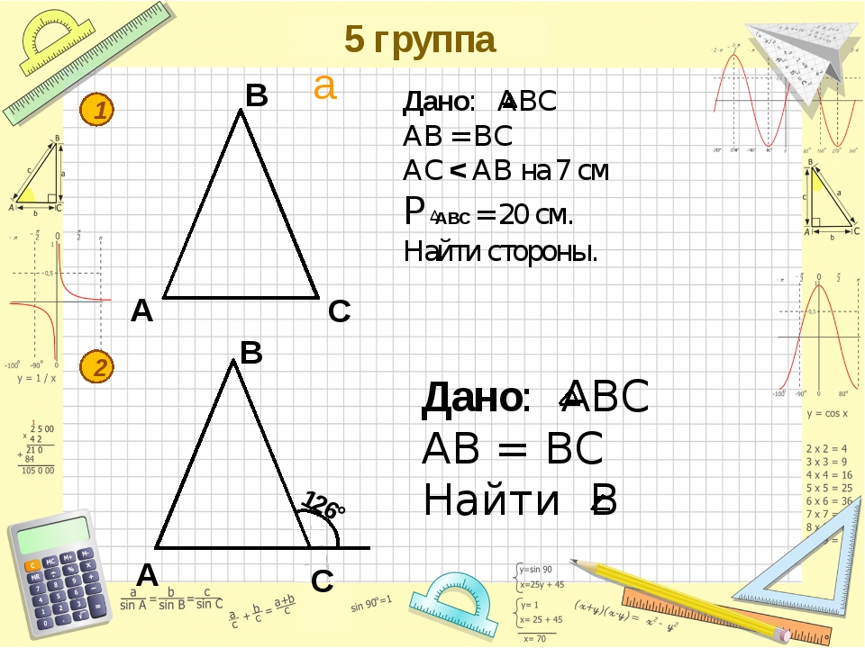 5 группа A B C 1 2 Дано: АВС АВ = ВС AС < AB на 7 см P ABС = 20 см. Найти сто...