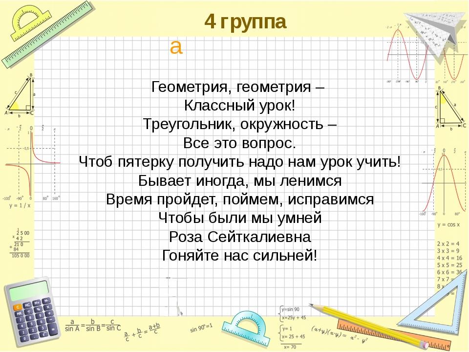 4 группа Геометрия, геометрия – Классный урок! Треугольник, окружность – Все...