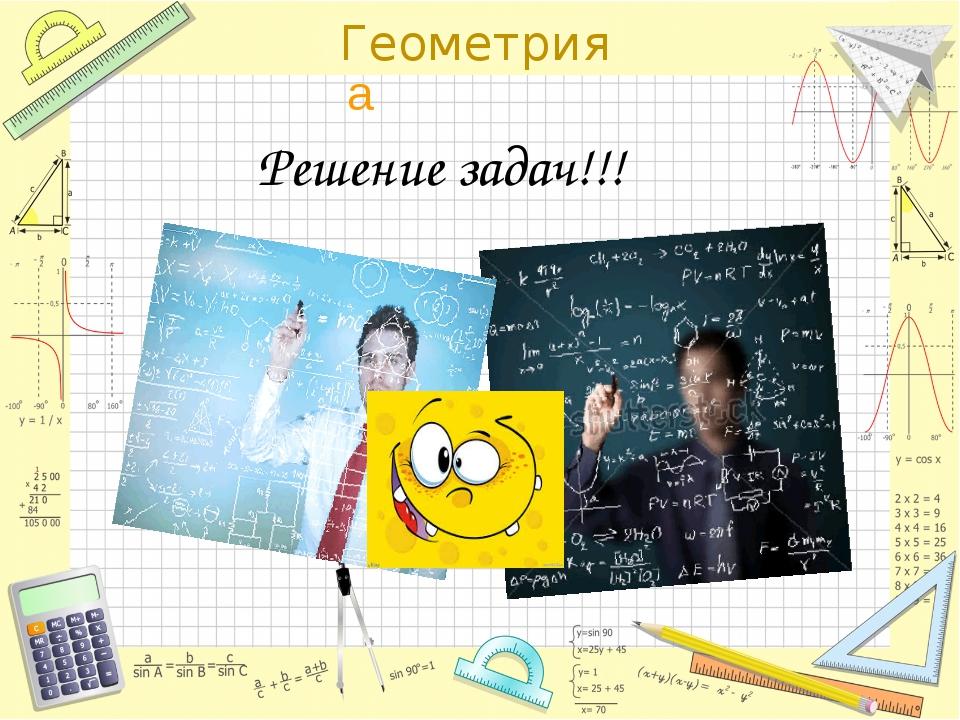 Решение задач!!! Геометрия Математика