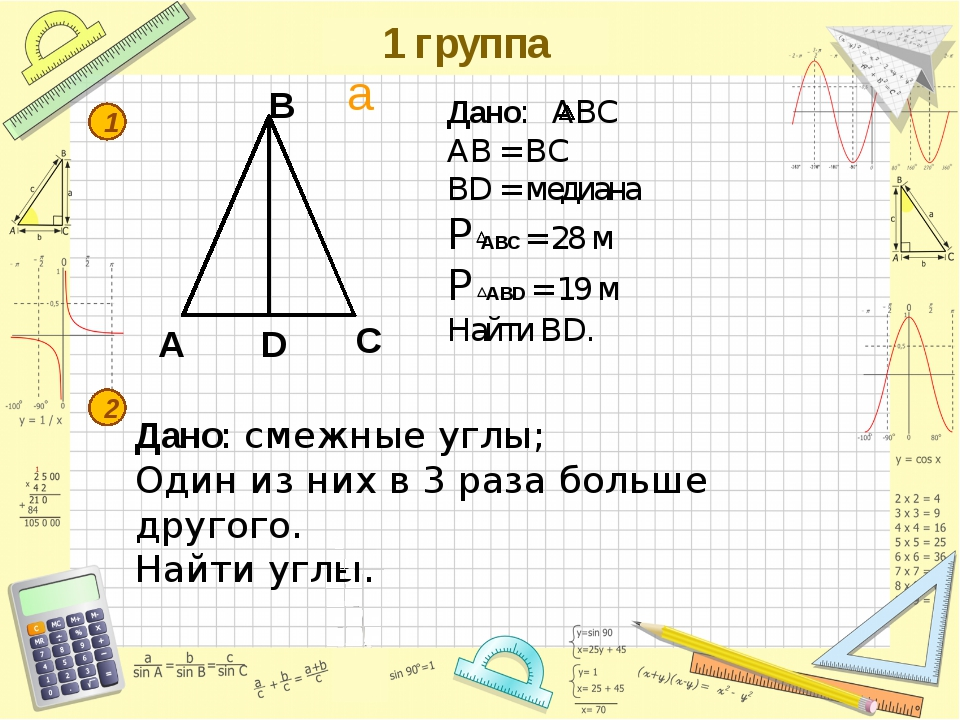 1 группа A B C D 1 2 Дано: АВС АВ = ВС ВD = медиана P ABС = 28 м P ABD = 19 м...