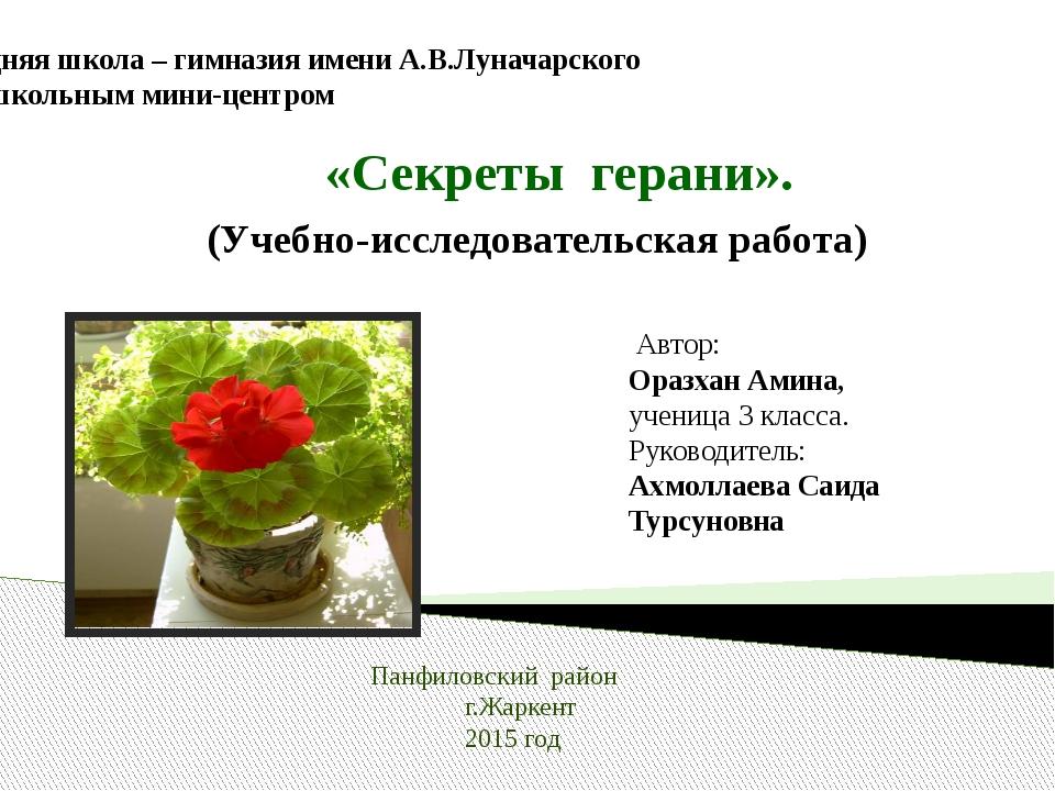 Средняя школа – гимназия имени А.В.Луначарского с дошкольным мини-центром «Се...