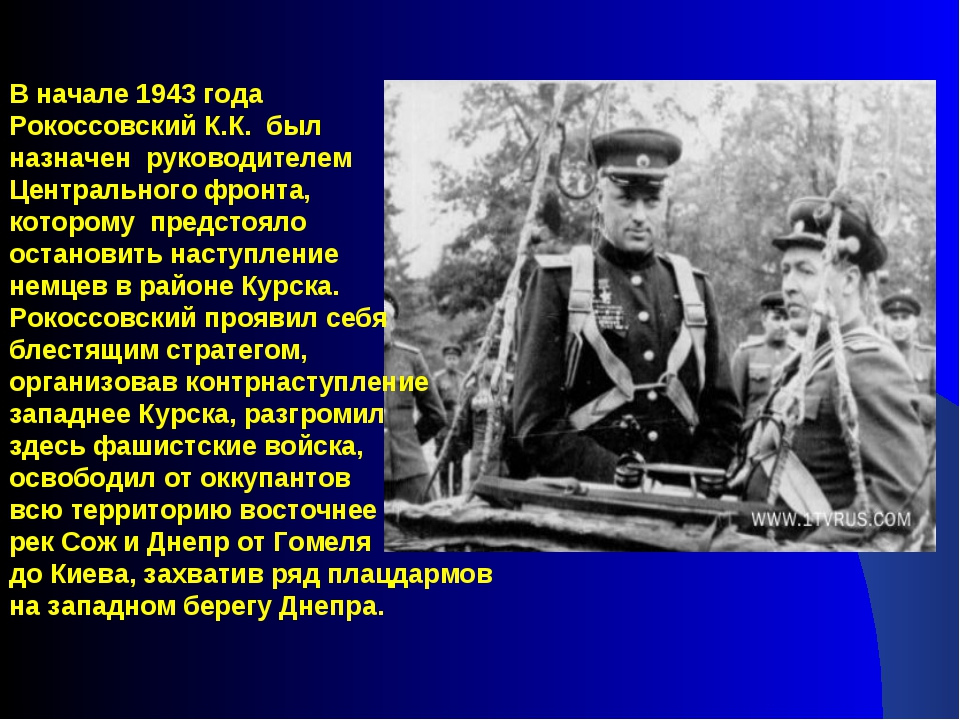 В начале 1943 года Рокоссовский К.К. был назначен руководителем Центральн...