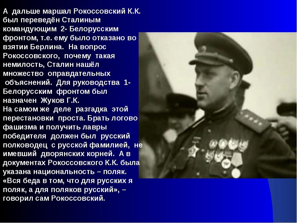 А дальше маршал Рокоссовский К.К. был переведён Сталиным командующим 2- Б...