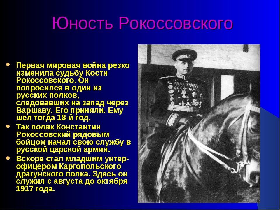 Юность Рокоссовского Первая мировая война резко изменила судьбу Кости Рокоссо...