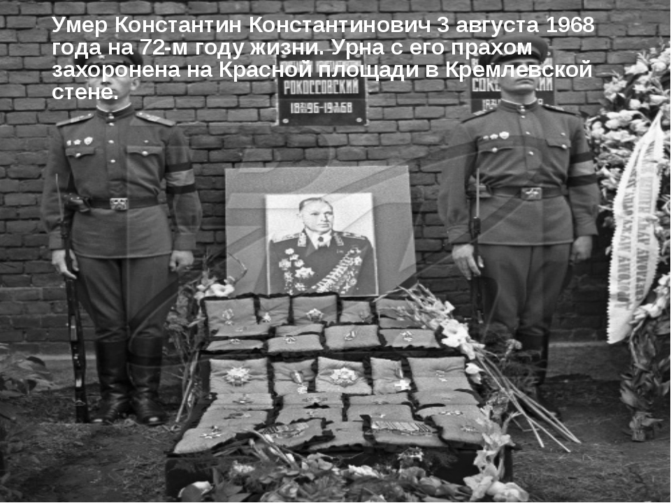 Умер Константин Константинович 3 августа 1968 года на 72-м году жизни. Урна...