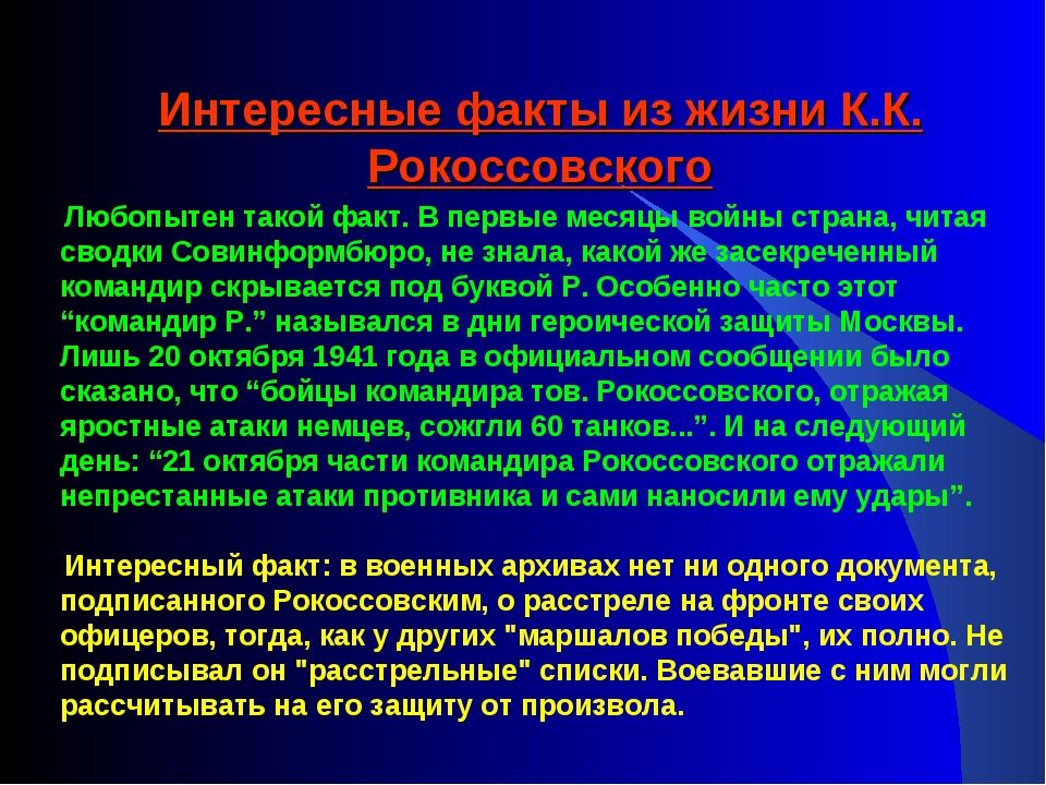 Интересные факты из жизни К.К. Рокоссовского Любопытен такой факт. В первые м...