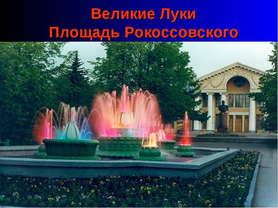 Великие Луки Площадь Рокоссовского