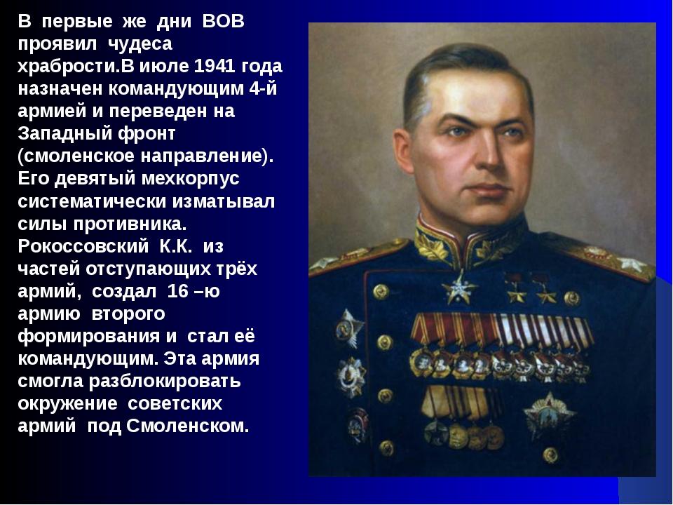 В первые же дни ВОВ проявил чудеса храбрости.В июле 1941 года назначен...