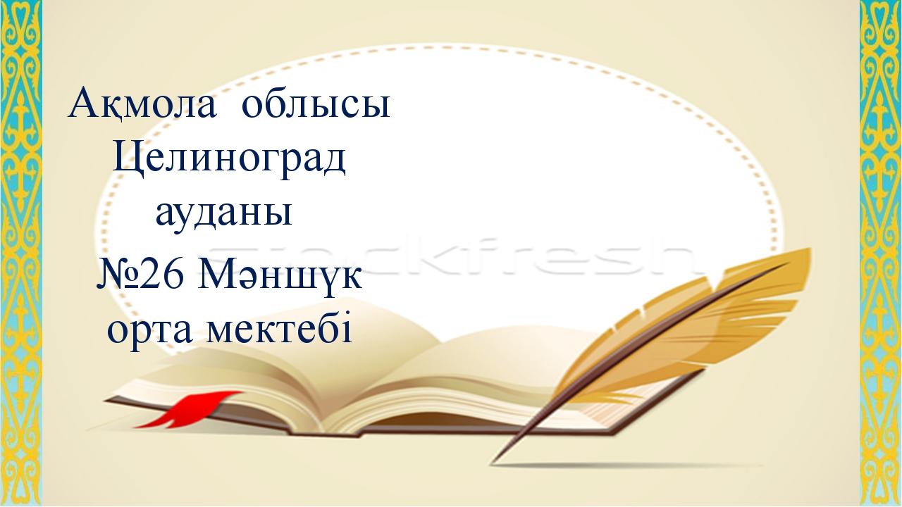 Ақмола облысы Целиноград ауданы №26 Мәншүк орта мектебі