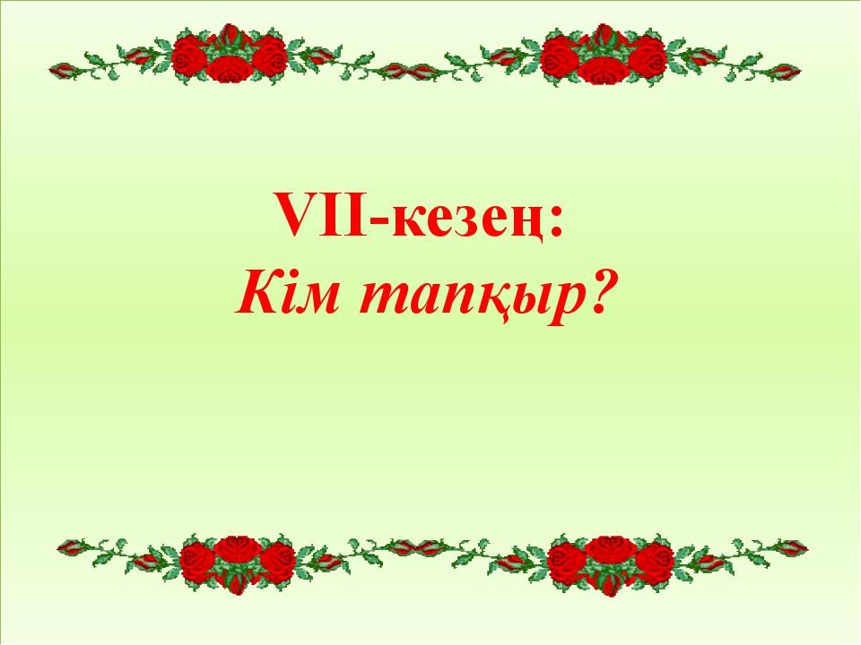 Марапаттау: