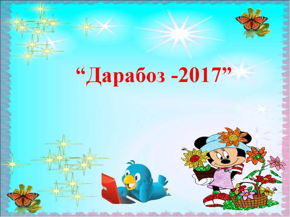 """""""Дарабоз -2017"""""""
