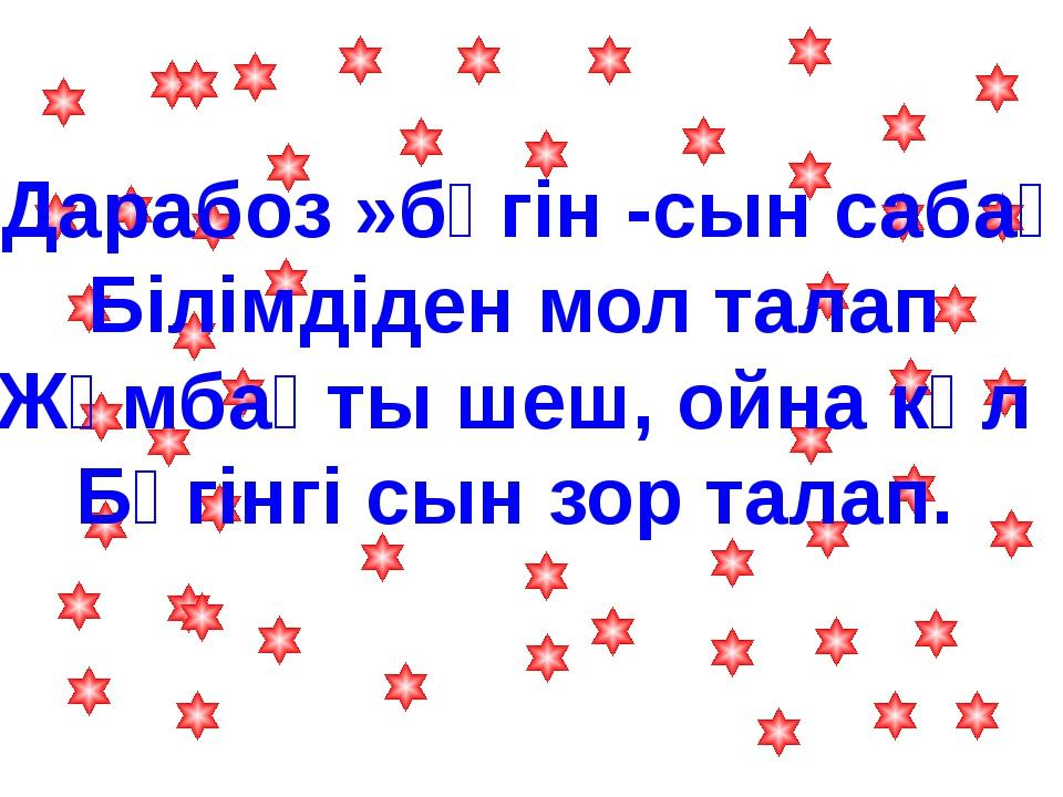 «Дарабоз »бүгін -сын сабақ Білімдіден мол талап Жұмбақты шеш, ойна күл Бүг...