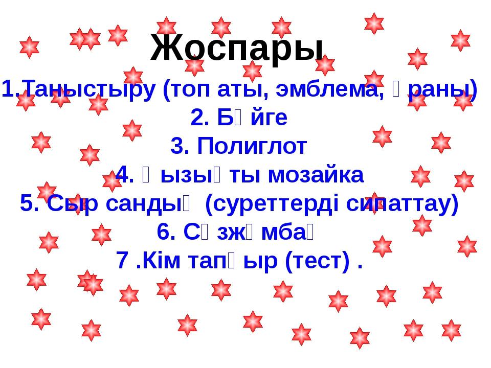 1.Таныстыру (топ аты, эмблема, ұраны) 2. Бәйге 3. Полиглот 4. Қызықты моза...