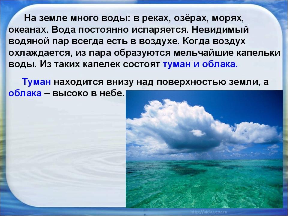 На земле много воды: в реках, озёрах, морях, океанах. Вода постоянно испаряе...